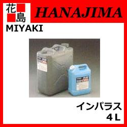 ★【ミヤキ MIYAKI】建築石材用 インパラス 4L 強力石材用洗浄剤