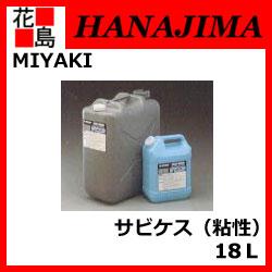 ★【ミヤキ MIYAKI】建築石材用 サビケス(粘性) 18L サビ取り剤