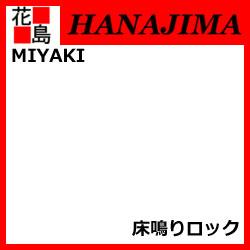 ★【ミヤキ MIYAKI】建築石材用 床鳴りロック