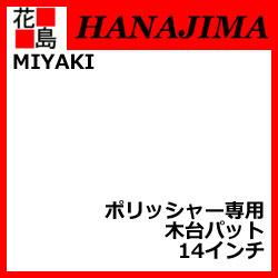 ★【ミヤキ MIYAKI】建築石材用 ポリッシャー専用木台パット14インチ