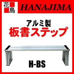 アルミ製 板書ステップ H-BS 黒板 e-黒板 電子情報ボード 錆びに強い 軽量 コンパクト  サイズ:1000x300x230 質量:5.4kg【代引き不可】【受注生産品】