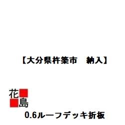 ★★0.6ルーフデッキ折板 【大分県杵築市 納入】【代引き不可】