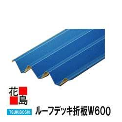 ★ルーフデッキ W600 1式 【熊本県現場 納入分】