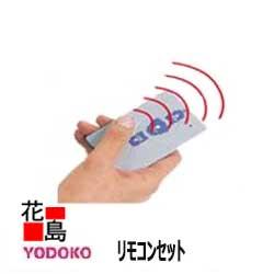 高品質の人気 ヨド物置 ヨド ヨド倉庫 リモコンセット ヨド物置 駆動装置 受信機 室内スイッチ1 送信機カード型1個 障害物感知装置付 【】, VOVO:303123c6 --- arg-serv.ru
