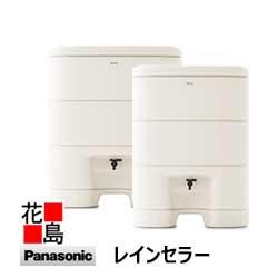 <条件付き送料無料>Panasonic MQW101 雨水貯水タンク『レインセラー150本体+大型たてとい(JIS管) 取出しますと戻します(VP・VU75) 接続キット』パナソニック電工 雨水タンク150L 節水エコ ガーデニングやフーデニング】