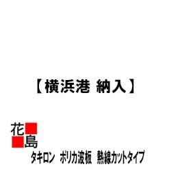 ★★タキロン 熱線カットタイプ ポリカ波板 32波 【横浜港 納入】【納期数ヶ月・ご購入順に出荷】