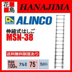 ★【送料無料制度あり】アルインコ ALINCO 伸縮式はしご MSNシリーズ【MSN-38】全長:3.80m 12.5kg【代引き不可】【送料無料は法人様送り限定!】