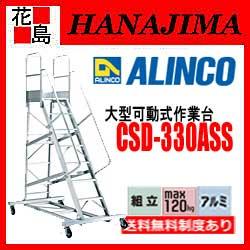 CSD-ASSシリーズ【CSD-330ASS】天板高さ:3.26m 作業台 67.7kg ALINCO タラップ式 大型 ★アルインコ 設置寸法:1600x2500mm フル手すり装備【代引き不可】【受注生産品】 可動式