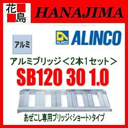 【期間限定ポイント2倍】★アルインコ ALINCO アルミブリッジ 2本セット SBシリーズ【SB120 30 1.0】あぜこし 専用ブリッジ 最大積載質量:1.0t 有効長:1200mm 有効幅300mm フレーム高さ60mm 農業 運搬機材【代引き不可】【離島配送不可】