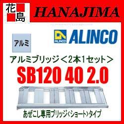 【期間限定ポイント2倍】★アルインコ ALINCO アルミブリッジ 2本セット SBシリーズ【SB120 40 2.0】あぜこし 専用ブリッジ 最大積載質量:2.0t 有効長:1200mm 有効幅400mm フレーム高さ105mm 農業 運搬機材【代引き不可】【離島配送不可】
