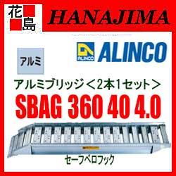 【期間限定ポイント2倍】★アルインコ ALINCO アルミブリッジ 2本セット SBAGシリーズ【SBAG360 40 4.0】セーフベロフック 最大積載質量:4.0t 有効長:3600mm 有効幅400mm フレーム高さ120mm 農業 運搬機材【代引き不可】【離島配送不可】
