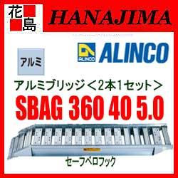 【期間限定ポイント2倍】★アルインコ ALINCO アルミブリッジ 2本セット SBAGシリーズ【SBAG360 40 5.0】セーフベロフック 最大積載質量:5.0t 有効長:3600mm 有効幅400mm フレーム高さ150mm 農業 運搬機材【代引き不可】【離島配送不可】