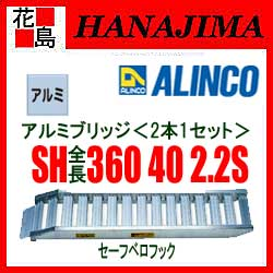 【期間限定ポイント2倍】★アルインコ ALINCO アルミブリッジ 2本セット SHシリーズ【SH全長360 40 2.2S】セーフベロフック 最大積載質量:2.2t 有効長:3400mm 有効幅400mm フレーム高さ120mm 農業 運搬機材【代引き不可】【離島配送不可】