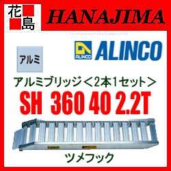 【期間限定ポイント2倍】★アルインコ ALINCO アルミブリッジ 2本セット SHシリーズ【SH360 40 2.2T】ツメフック 最大積載質量:2.2t 有効長:3600mm 有効幅400mm フレーム高さ120mm 農業 運搬機材【代引き不可】【離島配送不可】