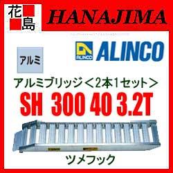 【期間限定ポイント2倍】★アルインコ ALINCO アルミブリッジ 2本セット SHシリーズ【SH300 40 3.2T】ツメフック 最大積載質量:3.2t 有効長:3000mm 有効幅400mm フレーム高さ120mm 農業 運搬機材【代引き不可】【離島配送不可】