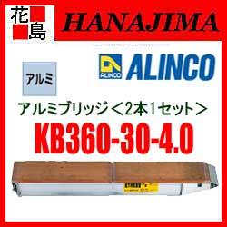 【期間限定ポイント2倍】★アルインコ ALINCO アルミブリッジ 2本セット KBシリーズ【KB360-30-4.0】最大積載質量:4.0t 有効長:3600mm 有効幅300mm 全幅300mm フックA/B/C/特 農業 運搬機材【代引き不可】【離島配送不可】