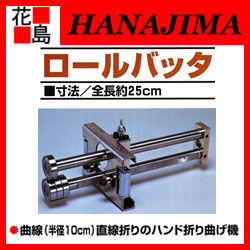 hanajima Rakuten Global Market Northeast Esper sheet metal