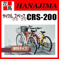 ヨド物置 ヨド 自転車置場 CRS-200 サイクルスペース 横移動式 単列タイプ 自転車1台分 土台レール込 省スペース 機能性【代引不可】