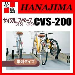 ヨド物置 ヨド 自転車置場 CVS-200 追加 サイクルスペース 横移動式 単列タイプ 自転車1台分 土台レール込 省スペース 機能性【代引不可】
