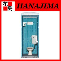 ★【日野興業】ポリエチレン製トイレGX GX-WS 水洗式トイレ 洋式 【代引き不可】