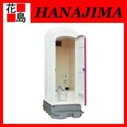 ★【日野興業】ポリエチレン製トイレ NJ85-AQP 簡易水洗式トイレ 陶器便器 和式 【代引き不可】