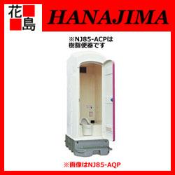 ★【日野興業】ポリエチレン製トイレ NJ85-ACP 簡易水洗式トイレ 樹脂便器 和式 【代引き不可】