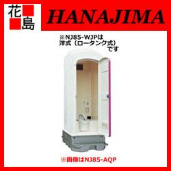 ★【日野興業】ポリエチレン製トイレ NJ85-WJP 簡易水洗式トイレ ロータンク式 洋式 【代引き不可】