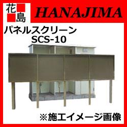 ★【日野興業】パネルスクリーン SCS-10 ※施工費は含まれておりません アルミスクリーン【代引き不可】