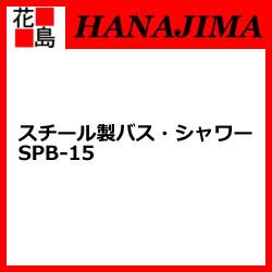 ★【日野興業】スチール製バス・シャワー SPB-15【代引き不可】