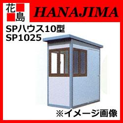 ★【日野興業】SPパネル SPハウス10型SP1025ユニック不要の現場組立ハウス、手作業で組立可能です。【代引き不可】