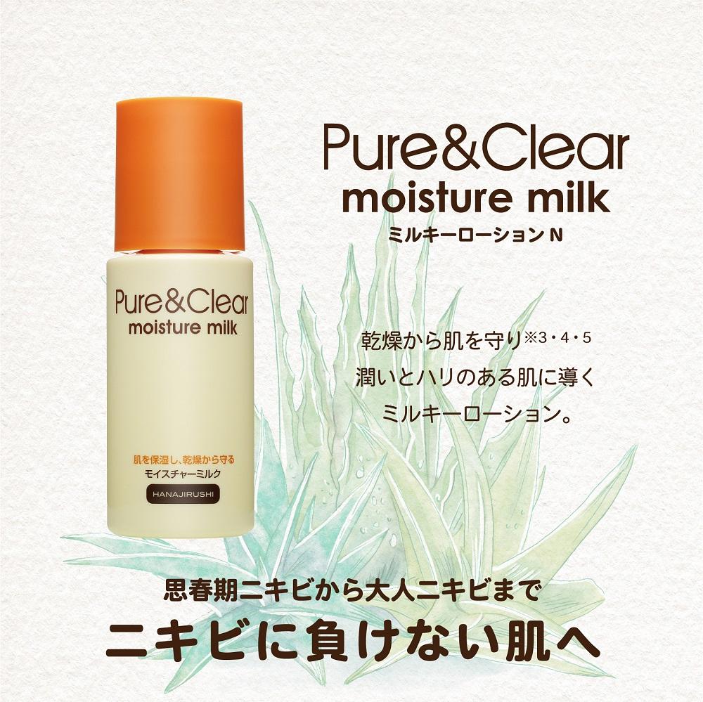 肌を保湿し 乾燥から肌をやさしく守って クリーン クリアな素肌へ 花印ミルキーローションN 新作からSALEアイテム等お得な商品 満載 ニキビケア 期間限定特価品 乳液 アウトレットの為60%OFF