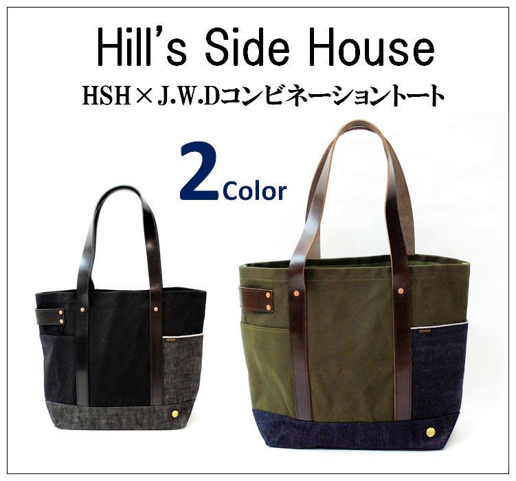 【送料無料】【HILL'S SIDE HOUSE/ヒルズサイドハウス】【日本製】-Hill'S Side House × J.W.Davisコンビネーショントート-