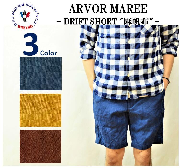 【送料無料】【ARVOR MAREE/アルボーマレー】-DRIFT SHORTS/ドリフトショーツ(麻帆布)-