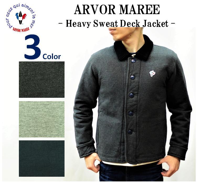 【送料無料】【ARVOR MAREE/アルボーマレー】-HEAVY SWEAT DECK JACKET/ヘビースウェットデッキジャケット-