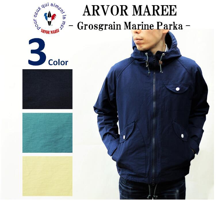【送料無料】【ARVOR MAREE/アルボーマレー】- COTTON/NYLON GROSGRAIN MARINE PARKA/コットン/ナイロングログランマリンパーカ-