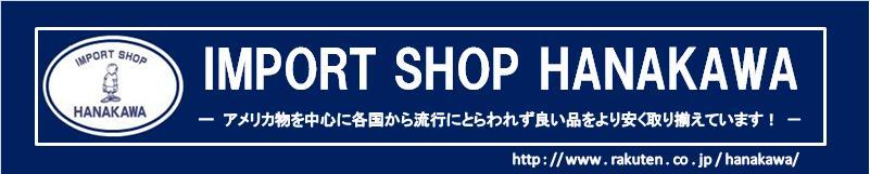 IMPORT SHOP HANAKAWA:アメリカ物を中心に各国から良い品をより安く取り揃えています!