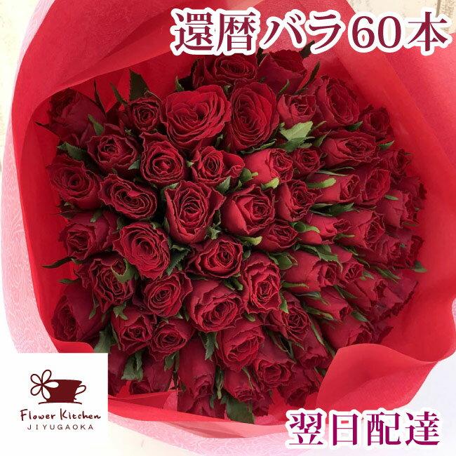 【あす楽】還暦祝い 赤バラ60本 花束 フラワーギフト プレゼント バラ 薔薇還暦 花 御祝 お祝い 誕生日 記念日 お祝い 生花 賀寿祝い 長寿祝い ギフト【即日発送】女性 FKAA