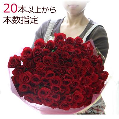 あす楽対応 50本.60本.100本.108本以上でも豪華な薔薇の花束を承ります 誕生日 プロポーズ 国際ブランド 記念日 お祝い 喜寿 米寿 発表会 フラワーギフトに本数指定OKなバラの花束 バラの花束 20本以上で本数指定承ります バラ 生花 花束 迅速な対応で商品をお届け致します 赤バラ ピンクバラ 99本 101本 女性 108本 40本 30本 誕生日プレゼント 花 ミックスバラなど 愛の告白に赤い薔薇 60本 100本 144本 ギフト 50本 還暦祝い 送料無料