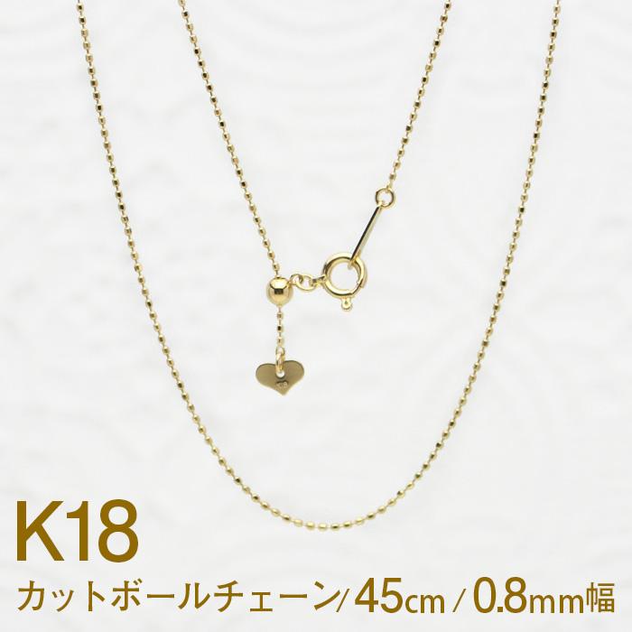 日本製【K18 カットボール チェーン/単品】45cmスライドアジャスター付☆長さ調節可能18金≪0.8mm幅≫カットボールチェーン・アクセサリープレゼントにもおすすめです!K18 ネックレス チェーン レディース ゴールド