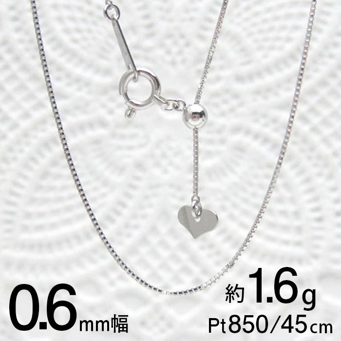 日本製【ベネチアン プラチナ チェーン 単品】0.6mm / 45cmスライドアジャスター付!長さ調節可能プラチナ Pt850 / ネックレスチェーンプラチナ ネックレス チェーンのみプレゼントにもおすすめです!