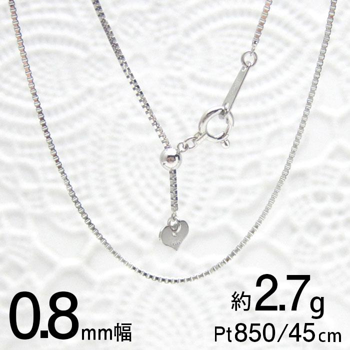 日本製【ベネチアン プラチナ チェーン】0.8mm / 45cmスライドアジャスター付《Pt850 プラチナチェーン》単品ネックレス レディース/長さ調節可能プラチナ ネックレス チェーンのみ誕生日 プレゼントにもおすすめです!