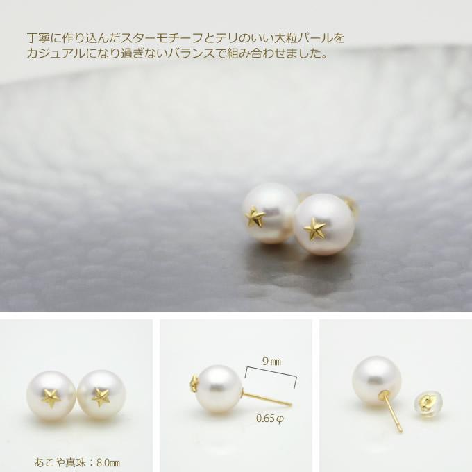 K18 Akoya 珍珠明星皮尔斯珍珠 8.5 mmUP ☆ 珍珠、 珍珠、 珍珠耳环、 星、 明星、 粮食和金色