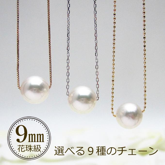アコヤ真珠 9.0mm スルーネックレスK18/K18WG/K18PG40cm・45cm 選べる9種のチェーン花珠級 お試しあこや 真珠 パール ネックレス誕生日 プレゼントにもおすすめです!