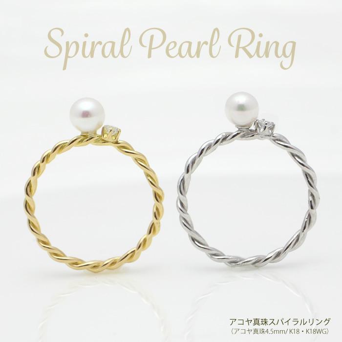 『SpiralPearlRing』あこや真珠 スパイラルリングK18・K18WG/パール4.5mm/ダイヤ0.05ctダイヤリング・パールリング18金 指輪 リング/ツイストリング【送料無料】