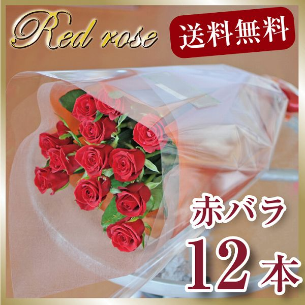 hanako | Rakuten Global Market: 12 birthday bouquet Red Roses ...