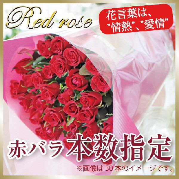 hanako | Rakuten Global Market: Rose birth day gift bouquet Red ...