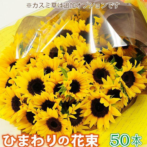 花 ギフト ひまわりの花束 50本 送料無料 フラワーギフト 誕生日 お祝 宅配 プレゼント お見舞い
