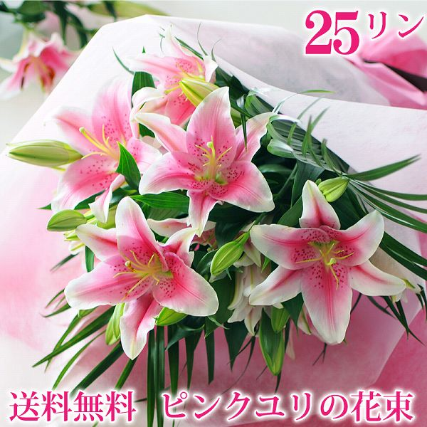 Gifts Birthday Midyear Flower Gift Festive Flowers Lily Bouquet Next Day Delivery