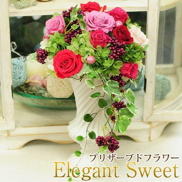 記念日 花 ギフト プリザーブドフラワー 御祝 開店祝 送料無料 プレゼント 花贈る 送る 贈り物 花 枯れない エレガントスウィート