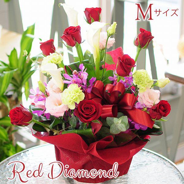 赤いバラ レッドローズ のアレンジメント レッドダイヤモンド Mサイズ 花 ギフト 花束 誕生日 お祝 花ギフト 花宅配 プレゼント 送別会 退職祝い プロポーズ 送料無料